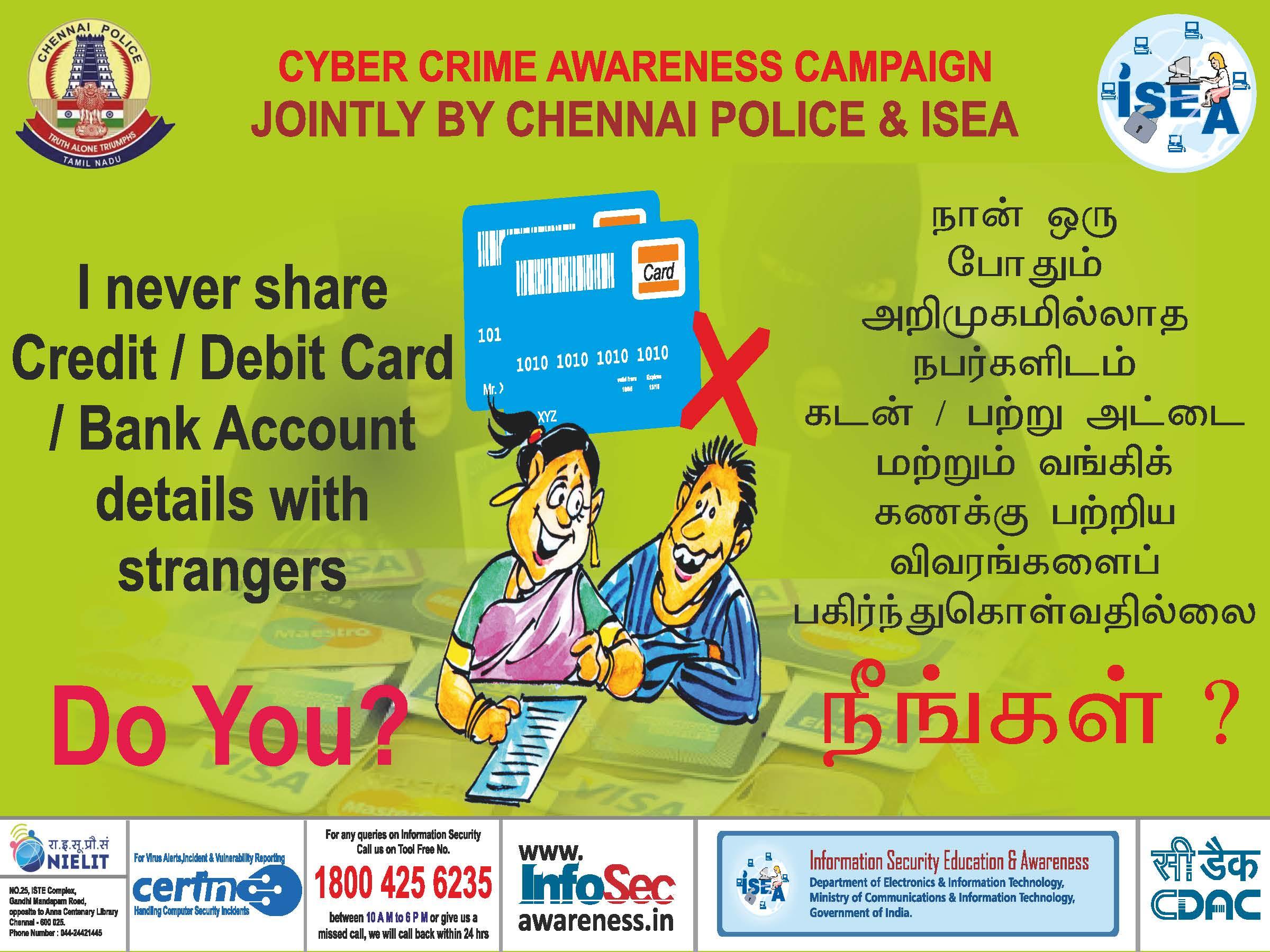 ஆன்லைன் இணைய மோசடிகள்  Credit-Debit-Frauds-TM